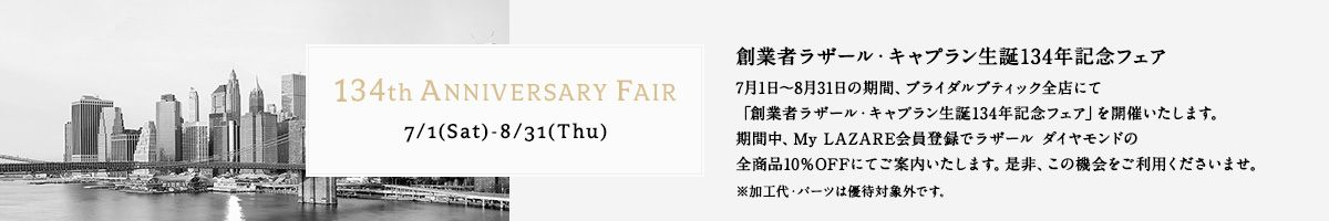 134th ANNIVERSARY FAIR