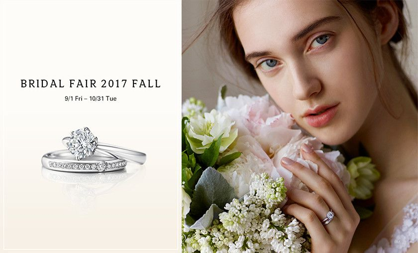 BRIDAL FAIR 2017 FALL