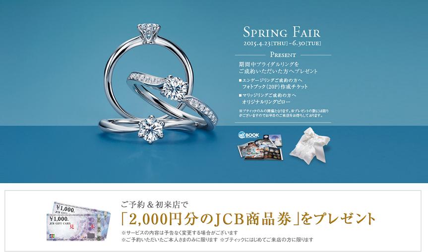 spring_fair2015